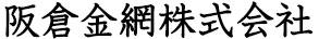 伸線と金網の阪倉金網株式会社